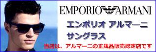 エンポリオ アルマーニ サングラス