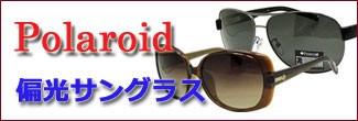 ポラロイド 偏光サングラス