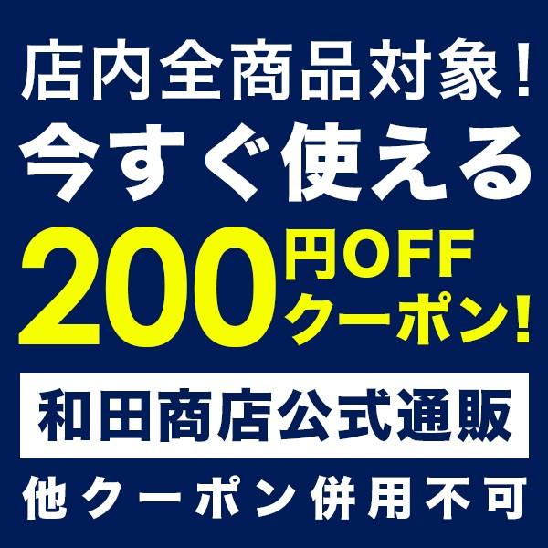 店内全品対象!200円引きクーポン!