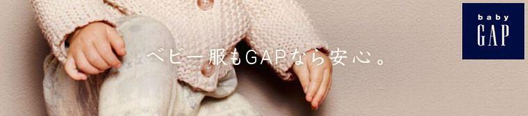 ベビー服もGAPなら安心。