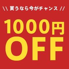期間限定!カリカセラピで使える1000円OFFクーポン