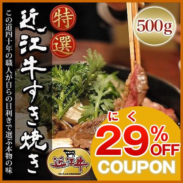 肉の日★29%OFFクーポン【近江牛 すき焼き用 500g】