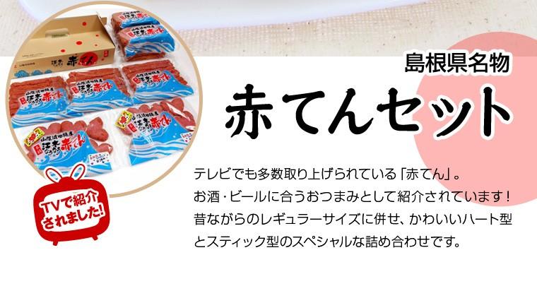 山陰浜田名物 赤てんセット 画像2