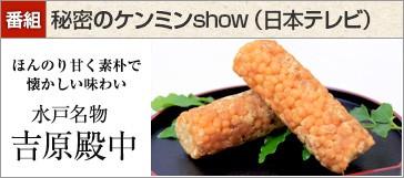 亀印製菓 水戸銘菓 吉原殿中