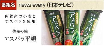 佐嘉の絲 アスパラ 平麺