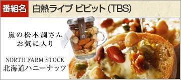 ノースファームストック 北海道 ハニーナッツ ハチミツ ナッツの蜂蜜漬け