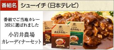 小岩井農場 厳選素材カレーディナーセット