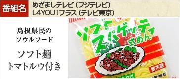 ソフト麺 ソフトスパゲッティ式めん