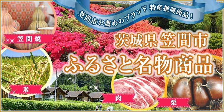 茨城県笠間市ふるさと名物商品特集
