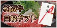 松阪牛目録ギフトセット