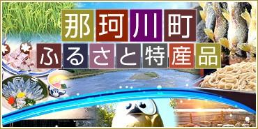 那珂川町ふるさと特産品