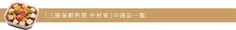 三陸海鮮料理 釜石 中村家の商品一覧