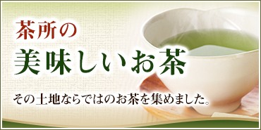 茶所の美味しいお茶