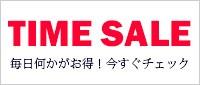 time sale 毎日何かがお得!今すぐチェック