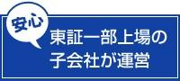 東証一部上場の子会社が運営
