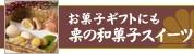 秋 栗の和菓子お菓子スイーツ