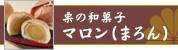 栗の和菓子マロン(まろん)