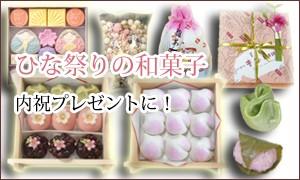 和スイーツ東京老舗 ひな祭りの和菓子お菓子はこちら