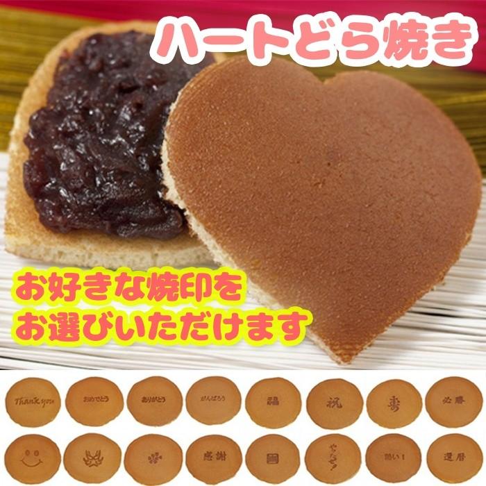 ハートどら焼き和菓子お菓子