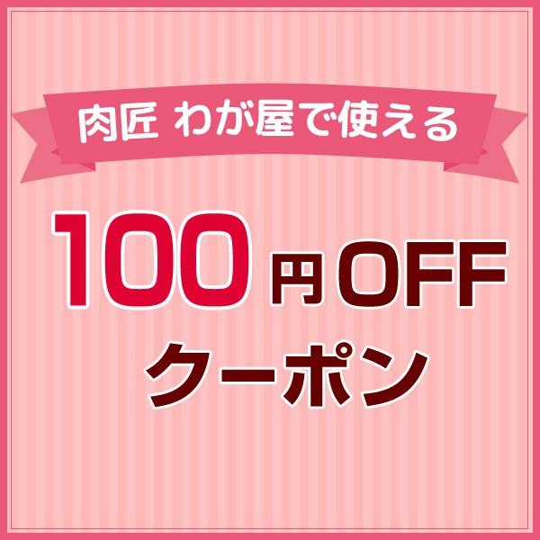 「肉匠 わが屋」で使える店内全品100円OFFクーポン