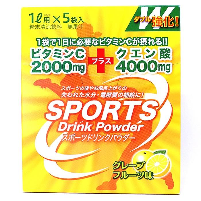 お得用スポーツドリンク、粉末(パウダー)1リットル×100袋、グレープフルーツ味、熱中症対策。部活/クラブに、大容量のスポーツドリンク。