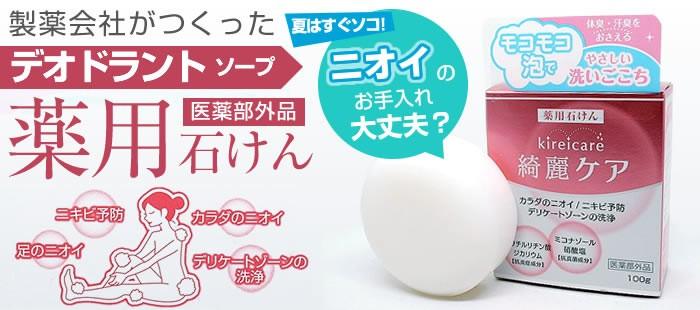 ミコナゾール硝酸塩配合、デリケートゾーン用石鹸・薬用せっけん・医薬部外品・日本製。足のニオイ、体臭、ニキビ予防、生理中のデリケートゾーンが気になる方に。
