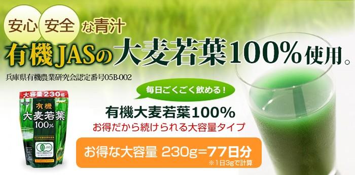 たっぷり大容量の青汁(有機)大麦若葉100%。約77日分。送料無料、粉末タイプ。溶けやすくて飲みやすい青汁。