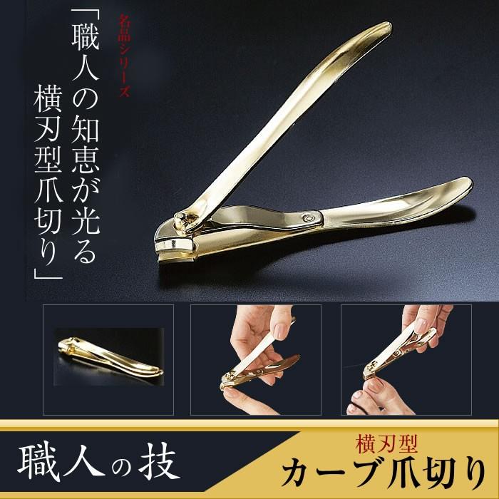 端まできっちり切れる、カーブ刃(横型)爪切り。ネイルや足の爪にも。子供用爪切りとしても。