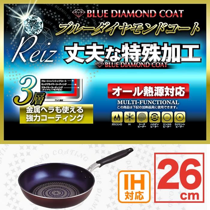 パール金属、軽いフライパン、ダイヤモンドコート、パール金属、 IH対応、26cm、キズに強く金属ヘラにも。ガス火OK、人気のダイヤモンドコートフライパン。
