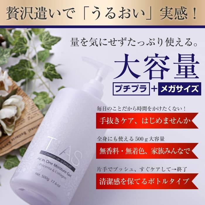 オールインワンゲル、大容量500ml。プラセンタ2種(生プラセンタ)、コラーゲン5種類を配合した贅沢オールインワンジェル。化粧水の代わりにこれ1本。