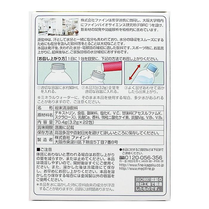 スポーツドリンク 粉末 イオンドリンク 20個セット 3.2g×22包 ファイン