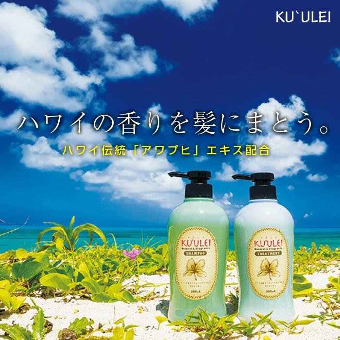 ハワイの香り、たっぷり大容量500mlのシャンプー&リンス