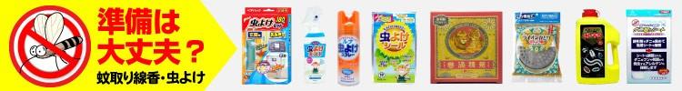 虫よけ、蚊取り線香、虫よけシール・虫除けスプレーなど