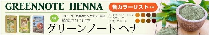グリーンノート ヘナ。ヘナ商品一覧・各種カラー全リスト。天然白髪染め・グリーンノートのヘナ一覧。