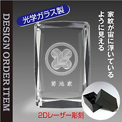 和市場 光学ガラス製 家紋ミニ楯 キューブ24面カット