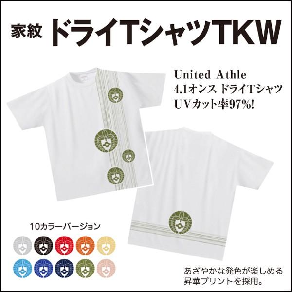和市場 家紋ドライTシャツTKW 家紋グッズ和市場