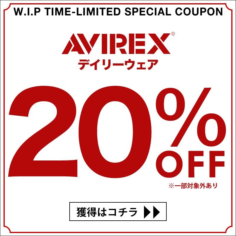AVIREXデイリーウェア20%OFFクーポン!