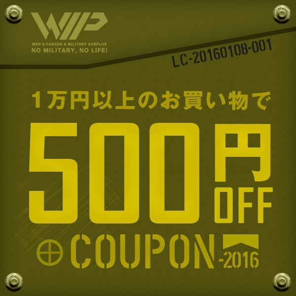 WIPスペシャルセール限定!500円OFFクーポン!