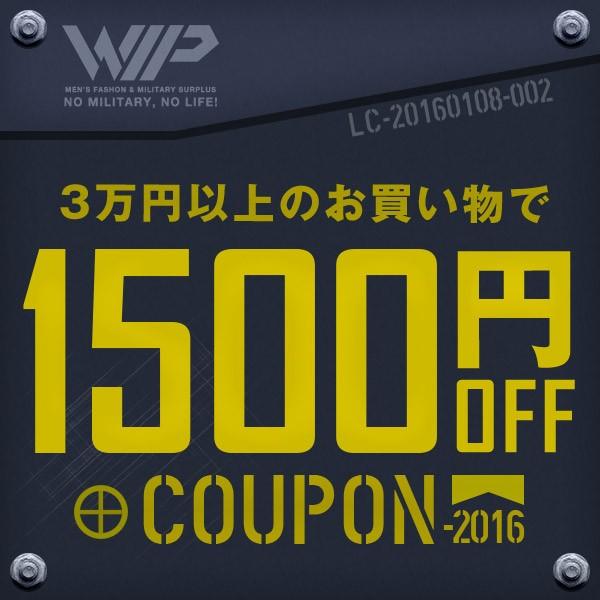 WIPスペシャルセール限定!1500円OFFクーポン!