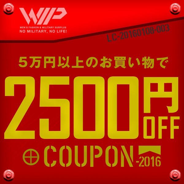 WIPスペシャルセール限定!2500円OFFクーポン!
