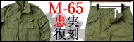 忠実復刻M-65