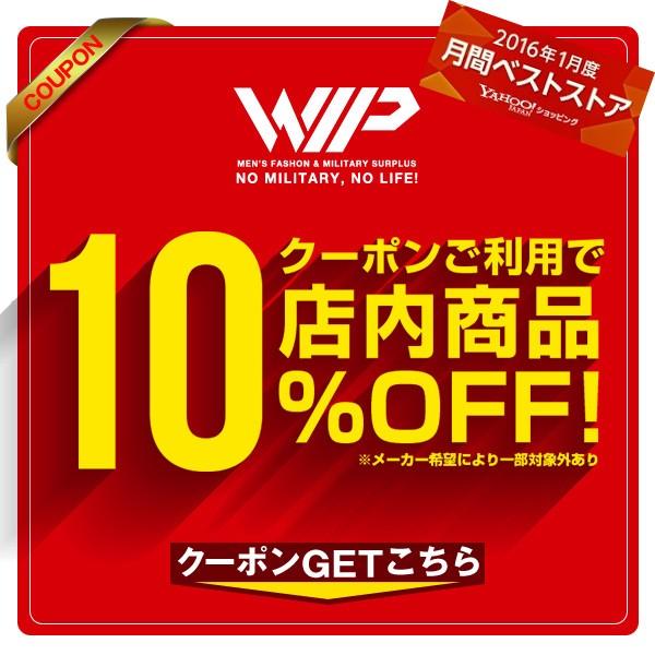 店内商品10%OFFクーポン!月間ベストスト受賞記念
