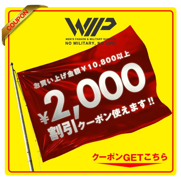 2,000円OFFクーポン!