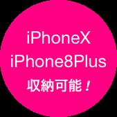 iPhone8 plus ケース ホルダー ベルト ポーチ ポシェット Slipin