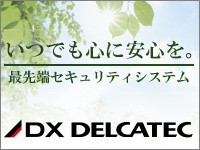 DX デルカテック