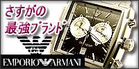 EMPORIO ARMANI(エンポリオアルマーニ)の高級腕時計