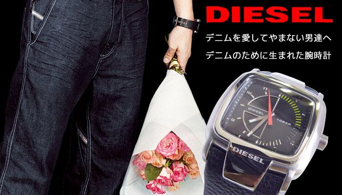 DIESELディーゼル*イタリア発アメリカで大ブレイクの腕時計