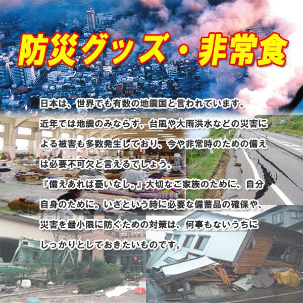 【防災・非常用品】地震大国 日本。 非常時のための備えは今や必要不可欠です!!