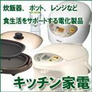 キッチン家電(台所用電化製品)