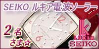 SEIKO【セイコー】LUKIA[ルキア]レディス高級腕時計